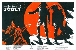 A poster of the Soviet science fiction movie Nebo Zovyot.