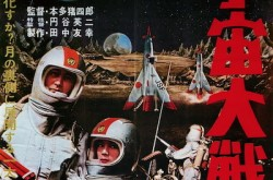 Une affiche du film de science-fiction japonais Uchû Daisensô